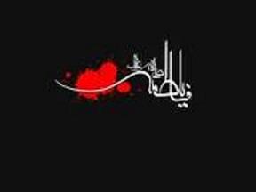 تاریخ شهادت حضرت زهرا علیها سلام