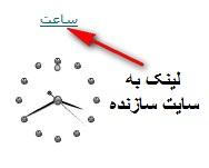 مجموعه کد ساعت برای درج در وبلاگ