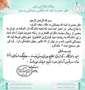 واکنش دفتر آیتالله سیستانی به اهدای دکترای تازه به احمدینژاد