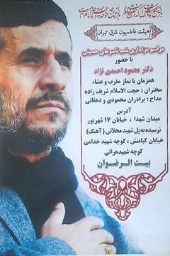 احمدی نژاد  و احمدی نژادیها دوباره شروع کردند !!!
