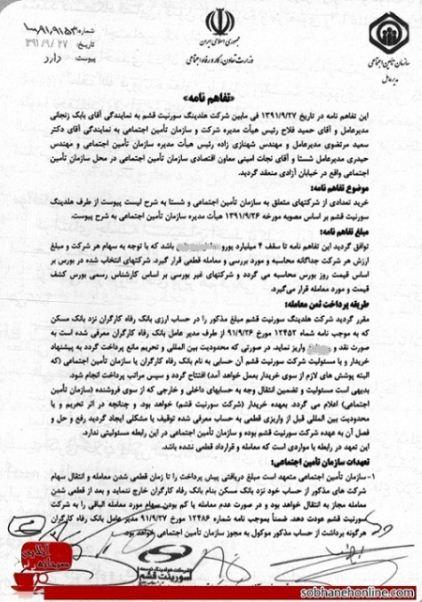 جزئیات قرارداد 4 میلیارد یورویی سعید مرتضوی و بابک زنجانی +سند