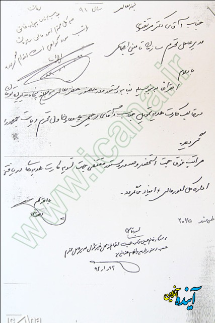 اسناد اعطاي هداياي سعيد مرتضوي به اعضاي كابينه احمدی نژاد از بیت المال