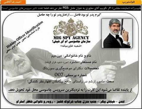 تصویر کارت شناسایی عضویت علی مطهری در MI6